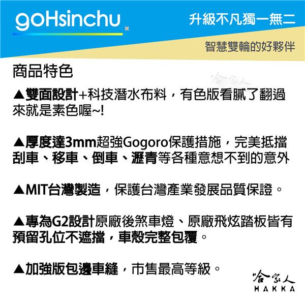 http://www.hakkafamily.com.tw/bid/gogoro/BLR/INTRO-3-01_%E5%89%AF%E6%9C%AC.jpg