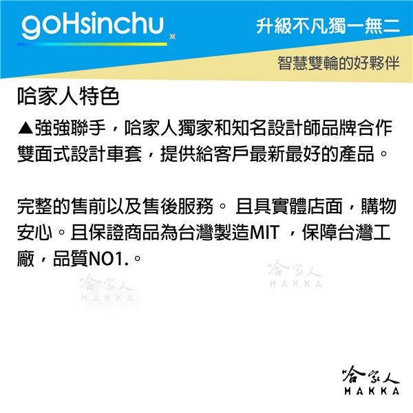 http://www.hakkafamily.com.tw/bid/gogoro/BLR/INTRO-5-01_%E5%89%AF%E6%9C%AC2.jpg