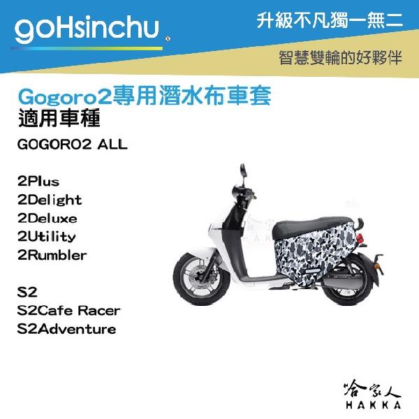 http://www.hakkafamily.com.tw/bid/gogoro/BLR/INTRO-6-01_%E5%89%AF%E6%9C%AC.jpg