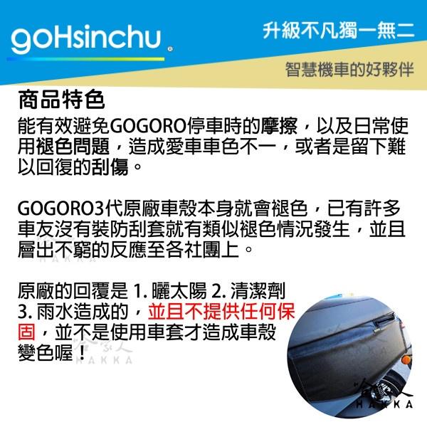 http://www.hakkafamily.com.tw/bid/gogoro/G3%20B/%E8%BB%8A%E8%A1%A3-3-01.jpg