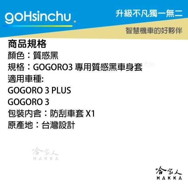 http://www.hakkafamily.com.tw/bid/gogoro/G3%20B/%E8%BB%8A%E8%A1%A3-5-01.jpg