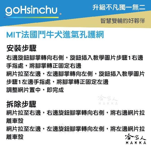http://www.hakkafamily.com.tw/bid/gogoro/air/FIT-3-01_%E5%89%AF%E6%9C%AC.jpg