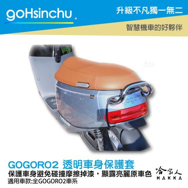 http://www.hakkafamily.com.tw/bid/gogoro/diving/%E8%BB%8A%E8%A1%A3-1-01.jpg